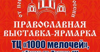 Томск. Православная ярмарка-выставка| vestnikkladez.ru