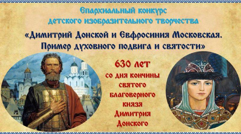 http://vestnikkladez.ru - «Димитрий Донской и Евфросиния Московская»