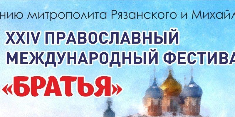 http://vestnikkladez.ru - молодежный фестиваль «Братья»