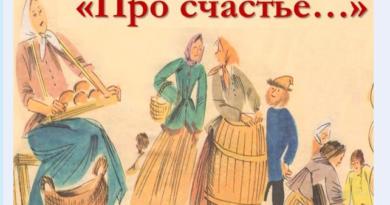http://vestnikkladez.ru - благотворительный спектакль «Про счастье…»