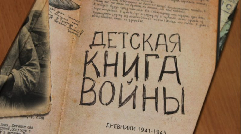 http://vestnikkladez.ru - «Детская книга войны»
