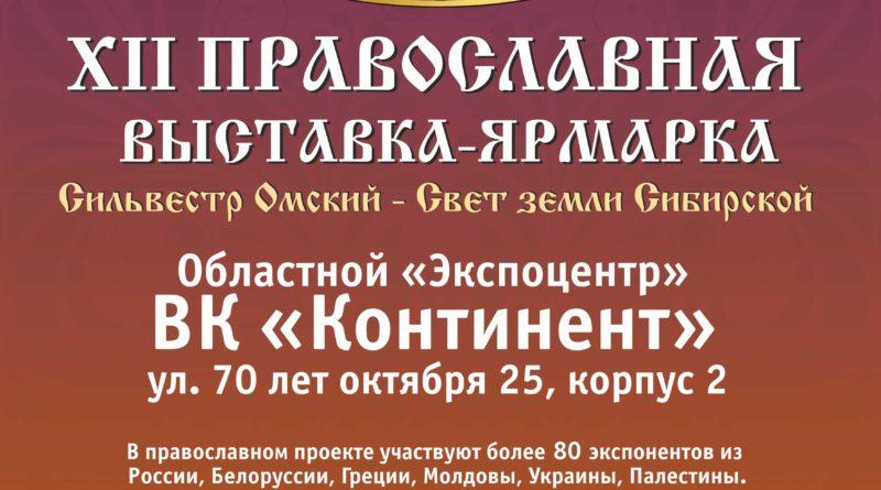 Омск. Православная ярмарка-выставка | vestnikkladez.ru