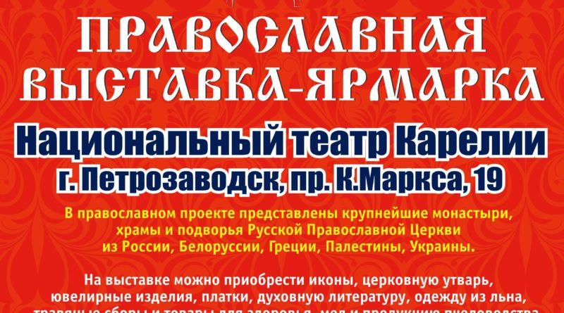 Петрозаводск. Православная ярмарка-выставка | vestnikkladez.ru