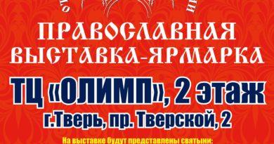 Тверь. Православная ярмарка-выставка | vestnikkladez.ru