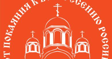 2020.Православная ярмарка-выставка | vestnikkladez.ru