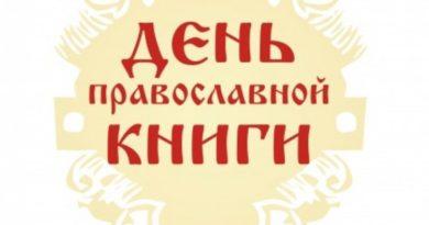 http://vestnikkladez.ru - день православной книги
