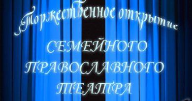 http://vestnikkladez.ru - Открытие Семейного православного театра