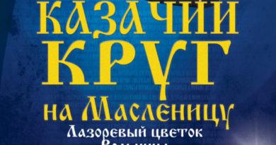 http://vestnikkladez.ru - Казачий круг на Масленицу