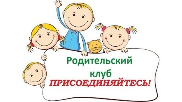 http://vestnikkladez.ru - семейный клуб