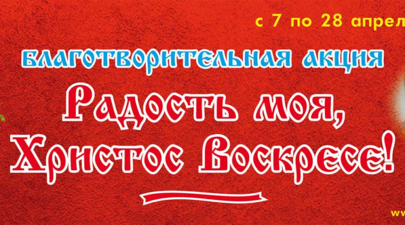http://vestnikkladez.ru - Благотворительная акция: «Радость моя, Христос Воскресе!»