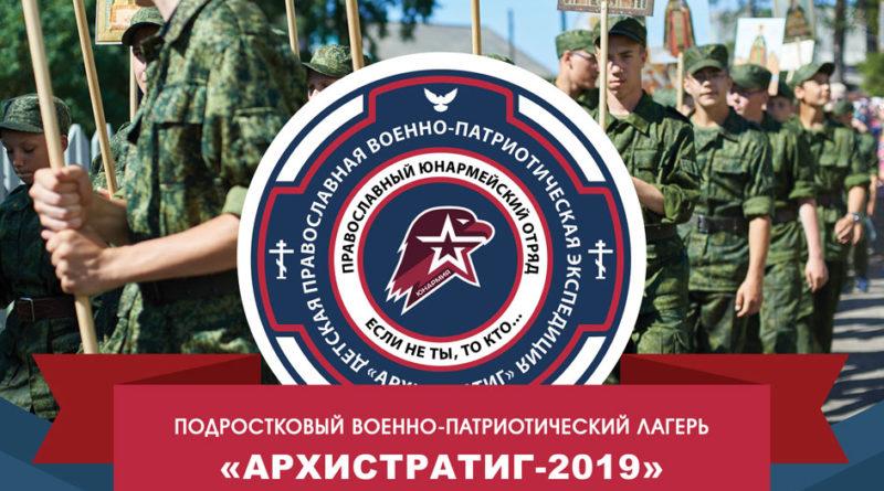http://vestnikkladez.ru - Детский военно-патриотический лагерь «Архистратиг»