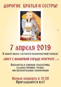 http://vestnikkladez.ru - Великопостный концерт