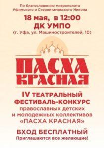 http://vestnikkladez.ru -Пасха красная