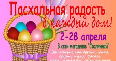 http://vestnikkladez.ru - «Пасхальная радость в каждый дом»