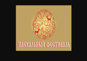http://vestnikkladez.ru - III Пасхальный фестиваль детского и юношеского творчества «Пасхальная радость»