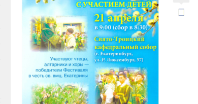 http://vestnikkladez.ru - детская литургия