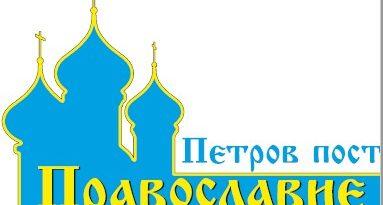 2019.Сочи. Православная выставка-ярмарка | vestnikkladez.ru