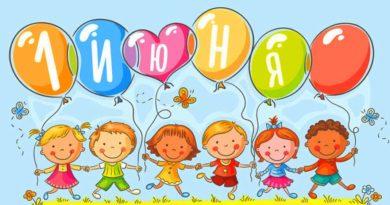 День защиты детей — праздник счастливого детства
