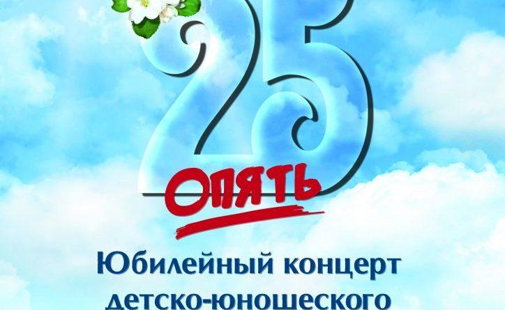 http://vestnikkladez.ru - Afisha-Hor-Sofiya-opyat-25-A3-isprav-724x1024