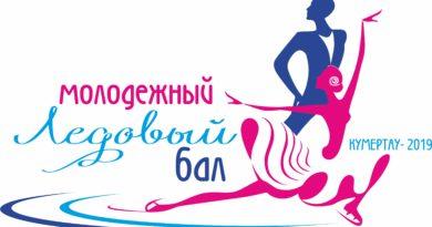 http://vestnikkladez.ru - II епархиальный ежегодный молодежный Ледовый бал