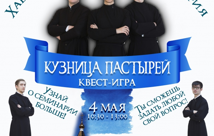 http://vestnikkladez.ru - квест-игра «Кузница пастырей»