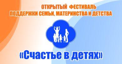 http://vestnikkladez.ru - VIII_Otkritiy_festival_v_poddergku_semi_materinstva_i_detstva_Schaste6312420big