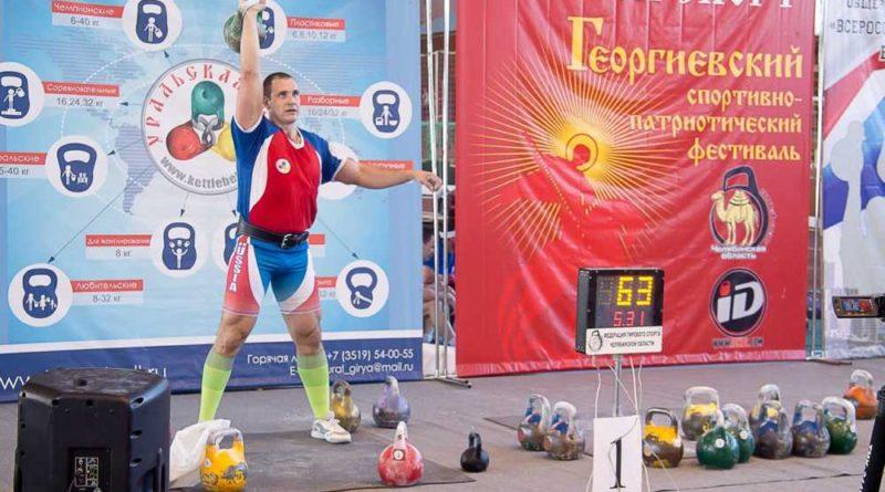 http://vestnikkladez.ru - Георгиевский спортивно-патриотический фестиваль