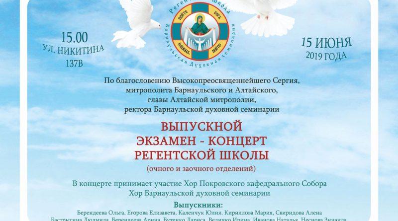 выпускной экзамен-концерт