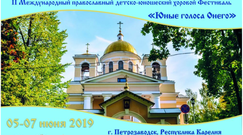 II Международный православный детско-юношеский хоровой Фестиваль «Юные голоса Онего»