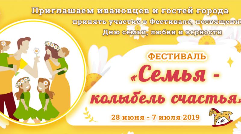 Фестиваль «Семья - колыбель счастья»