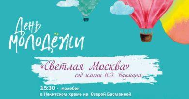 фестиваль «Светлая Москва»