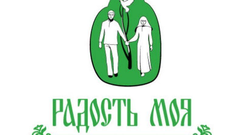 форум православной молодежи «Радость моя»