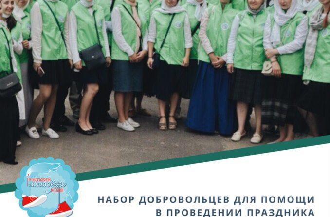 набор добровольцев для помощи в проведении праздника