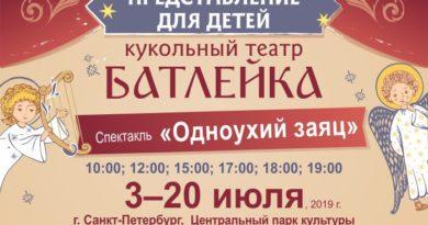 """кукольный театр """"Батлейка"""""""