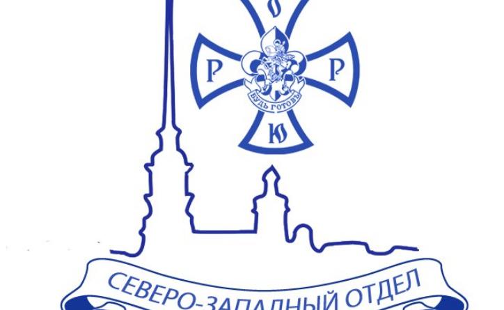 Юбилейный слёт ОРЮР «Под знаменем Петра»