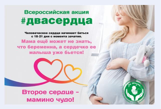 Общероссийская акция «Два сердца»