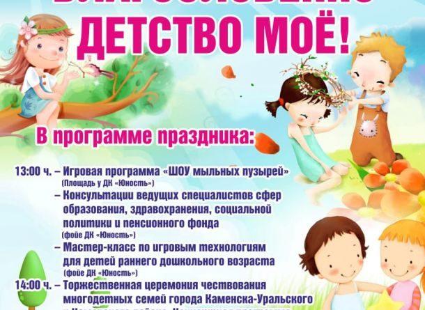 праздник многодетных семей «Благословенное детство моё»