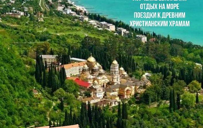 молодежный лагерь в Абхазии