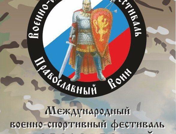 VII Международный военно-спортивный фестиваль «Православный воин»