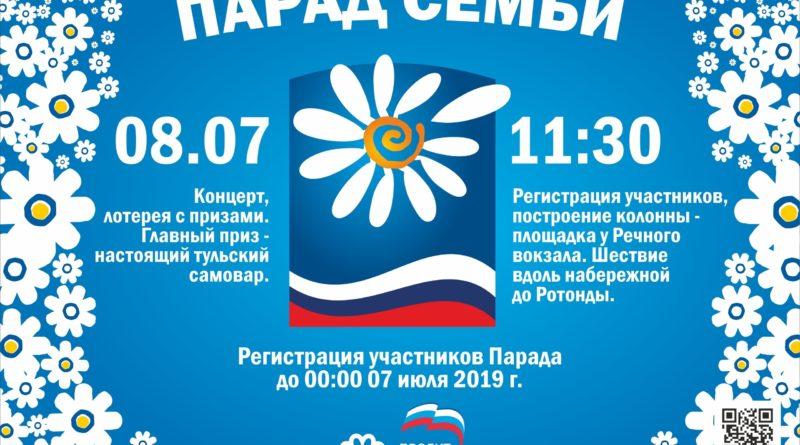 Петрозаводск. Парад семьи