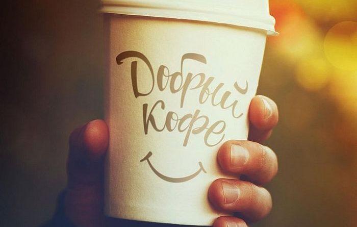 акция «Добрый кофе»