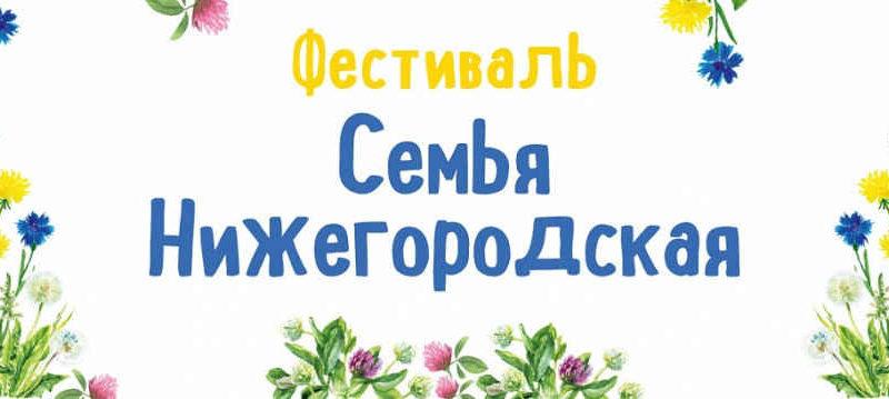 """Фестиваль """"Семья Нижегородская"""""""