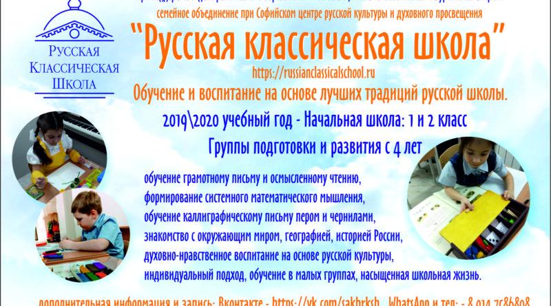 «Русская Классическая Школа»