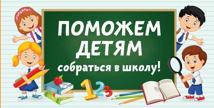 «Поможем детям собраться в школу!»
