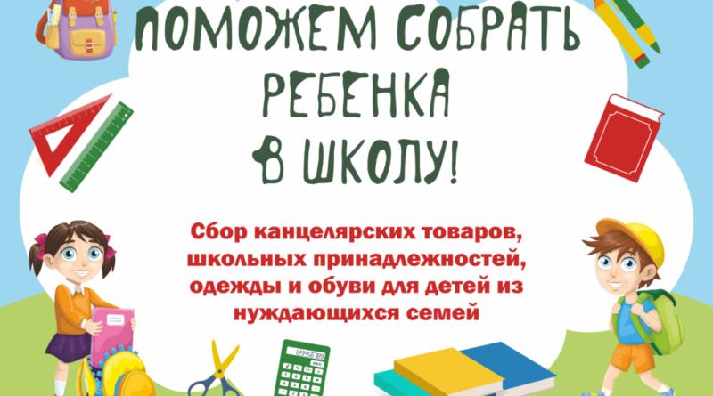 «Поможем собрать ребенка в школу!»