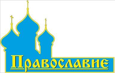 Октябрь 2019.Сочи. Православная ввставка-ярмарка | vestnikkladez.ru