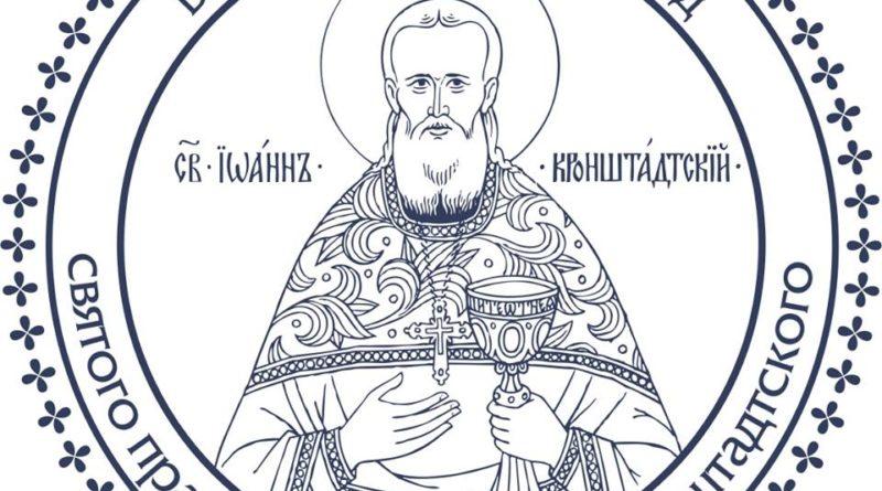 Благотворительный фонд святого праведного Иоанна Кронштадтского