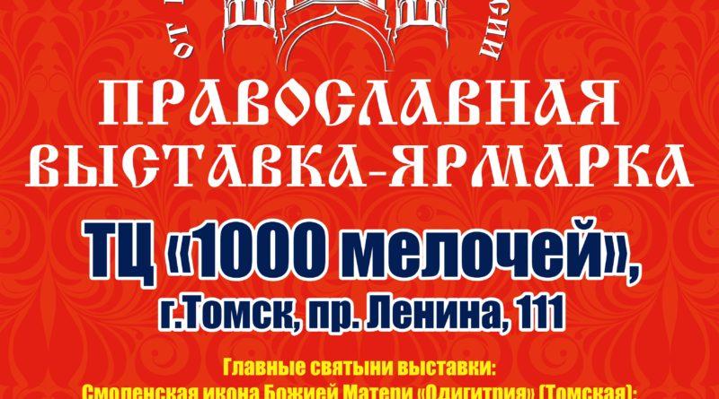 2019. Томск. Православная выставка-ярмарка| vestnikkladez.ru