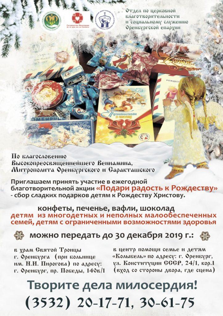 """""""Подари радость к Рождеству"""""""