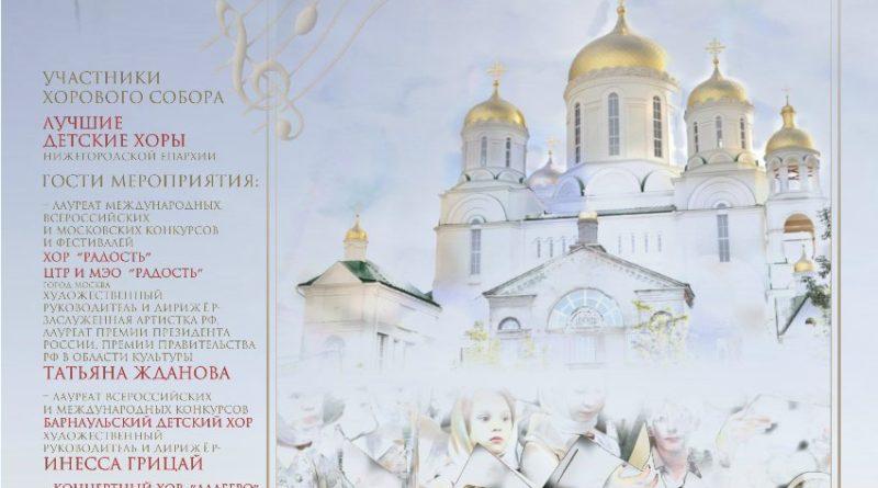 III Сергиевский детский хоровой собор